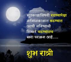 Good Night Quotes In Marathi Marathi Status Good Night Quotes