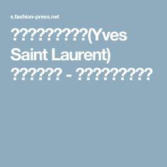 イヴ・サンローラン(Yves Saint Laurent) コレクション - ファッションプレス