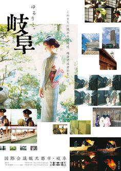 岐阜市観光ポスター Graphic Design Flyer, Flyer And Poster Design, Japanese Graphic Design, Flyer Design, Editorial Design Magazine, Magazine Layout Design, Lookbook Layout, Catalogue Layout, Pamphlet Design