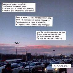 # Есенин