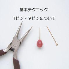 ピン類の選び方、綺麗に曲げる方法、ピンの使い方など詳しく説明していきます!...