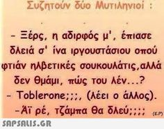 Funny Greek Quotes, Funny Times, Funny Vid, True Words, Just For Laughs, Funny Moments, Laugh Out Loud, Funny Photos, Quote Of The Day