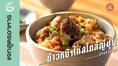 Oyakodon ข้าวหน้าไก่ญี่ปุ่น l Cook or Die Thai Cooking, Beef, Asian, Ethnic Recipes, Youtube, Food, Kitchens, Meat, Essen
