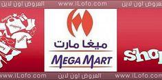 عروض ميغا مارت البحرين البحيرة جزيرة أمواج من 8 حتى 15 سبتمبر 2016 الافتتاح