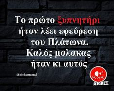 Funny Qoutes, Funny Memes, Jokes, Funny Greek, Greek Quotes, Laugh Out Loud, Funny Shit, Lol, Humor