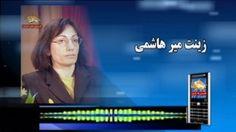 ايران – اخبار سركوب و اعتراضات كارگرى – گفتگو با زينت ميرهاشمى سيماى آزادى – 8 بهمن 1393  ============  سيماى آزادى- مقاومت -ايران – مجاهدين –MoJahedin-iran-simay-azadi-resistance