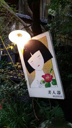 구로카와 료칸마을에 가다..이코이료칸