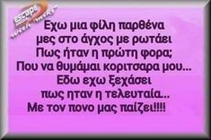 Funny Shit, Laughing, Greek, Jokes, Lol, Humor, Funny Things, Husky Jokes, Greek Language