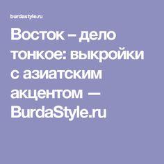 Восток – дело тонкое: выкройки с азиатским акцентом — BurdaStyle.ru