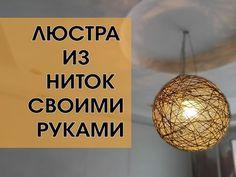 Люстра из ниток своими руками на кухню: как сделать, видео-инструкция, фото работ, материалы, мастер класс