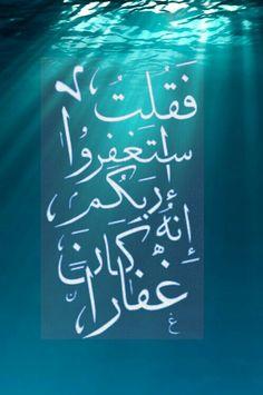 فقلت استغفروا ربكم إنه كان غفارا يرسل السماء عليكم مدرارا ويمددكم بأموال وبنين ويجعل لكم جنات ويجعل لكم أنهارا