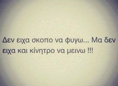 Greek Love Quotes, Sad Love Quotes, Poem Quotes, Wisdom Quotes, Life Quotes, Cool Words, Wise Words, Greek Words, Perfection Quotes