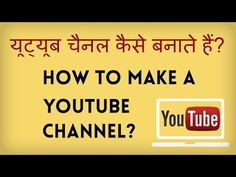 How to Make a YouTube Channel 2015? YouTube channel kaise banate hain ...