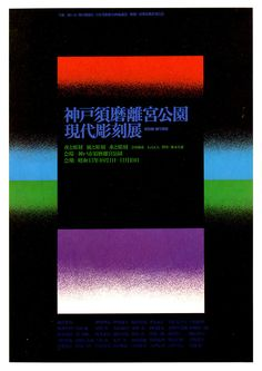 Japanese Poster: Biennial of Kobe. Ikko Tanaka. 1968