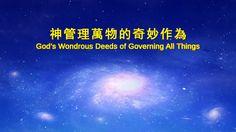 【東方閃電】全能神教會神話詩歌《神管理萬物的奇妙作為》