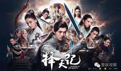 Fighter of the Destiny ~ Luhan