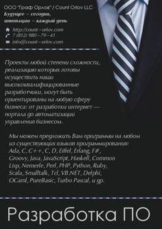 """Предлагаем вам услугу """"Разработка программного обеспечения"""":  - для тех случаев, когда возникает необходимость создать какое-либо программное обеспечение  http://count-orlov.com/services-for-legal-entities/development-of-software/"""