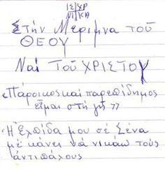 Περιβόλι της Παναγιάς: Η άστεγη Αγία του κέντρου της Αθήνας