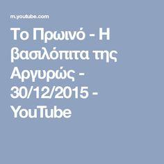 Το Πρωινό - Η βασιλόπιτα της Αργυρώς - 30/12/2015 - YouTube You Youtube