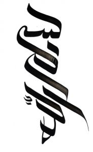 "bismallah, ""in the name of God"" in arabic calligraphy Bismillah Calligraphy, Arabic Calligraphy Art, Calligraphy Alphabet, Arabic Font, Arabian Art, Lettering, Typography, Allah, Celtic Dragon"