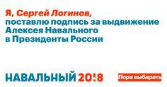 Я, Сергей Логинов поставлю подпись за выдвижение Нашего Парня