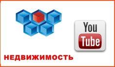 """Социальная сеть """"НЕДВИЖИМОСТЬ"""" активно развивается на Youtube и на других видео сайтах и блогах."""