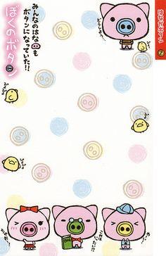 "Crux ""Boku No Button"" Memo (Sheet) (1) | by Crazy Sugarbunny"