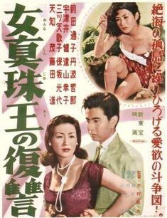 女真珠王の復讐 (Revenge of the Pearl Queen) Shimura Toshio, 1956.