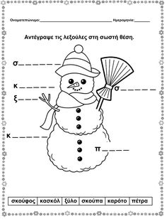 Worksheets, Snowman, Craft Projects, Crafts For Kids, Dots, Printables, Seasons, Education, School