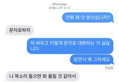 Korean Text, Korean Language, Cute Wallpapers, Texts, Mood, Lettering, Quotes, Pictures, Quotations