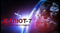 Быстрое мнение - Фильм Салют-7 лучше чем Время первых ?  (Full HD)