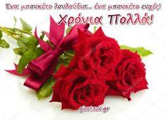 Κάρτες Με Ευχές Για Γιορτές Και Γενέθλια - Giortazo.gr Happy Birthday Images, Raspberry, Fruit, Food, Happy Birthday Pictures, Essen, Meals, Raspberries, Yemek