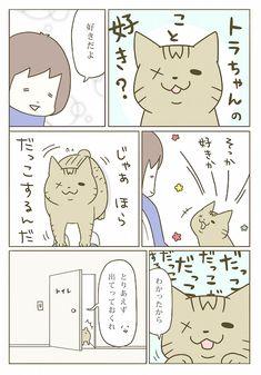漫画 Beautiful Kittens, Cat Comics, Cat Life, Funny Cute, Neko, Animals And Pets, Animaux, Cat Cartoons