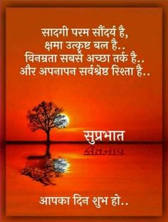 Good Morning Motivational Messages, Good Morning Wishes Quotes, Inspirational Quotes, Suprabhat Images, Hindi Quotes Images, Good Morning Flowers Pictures, Good Morning Images, Diwali Images, Romantic Love Song
