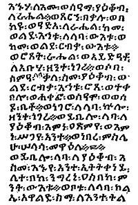 Page from a 15th century Bible in Ge'ez (Ethiopia & Eritrea