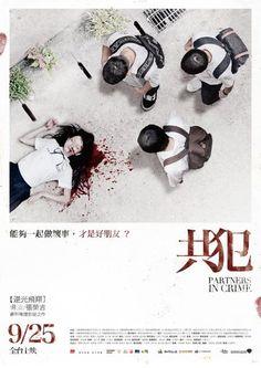 共犯 Partners in Crime 2014/台灣/張榮吉