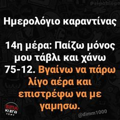 Greek Quotes, Laughing, Funny Quotes, Comics, Memes, Pictures, Humor, Funny Phrases, Funny Qoutes