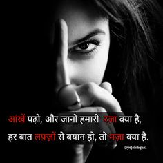 Sad Relationship Quotes, Life Truth Quotes, Shyari Quotes, Love Quotes Photos, Love Quotes In Hindi, Romantic Shayari In Hindi, Mixed Feelings Quotes, Attitude Quotes For Girls, Eternal Love Quotes