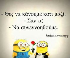 . Talk To Me, Funny Photos, Make Me Smile, Minions, Winnie The Pooh, Disney Characters, Fictional Characters, Jokes, Greece