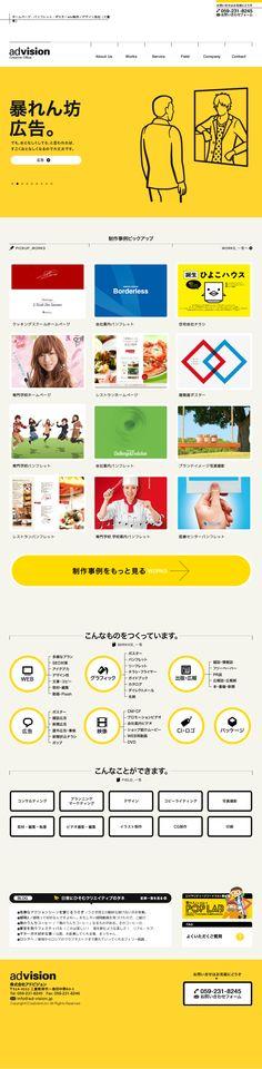 広告デザイン会社のサイト。メインビジュアルのアニメーションが時事ネタ風味で面白い