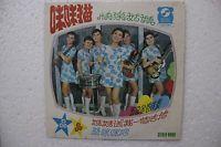 Mimi & The Patels Taiwan Girl Band Chinese Mandarin Garage Malaysia 60's EP