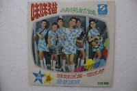 Mimi & The Patels Taiwan Girl Band Chinese Mandarin Garage Malaysia 60's EP