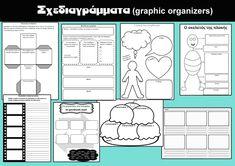 ΓΡΑΠΤΗ ΕΚΦΡΑΣΗ - ΠΡΩΤΟ ΚΟΥΔΟΥΝΙ Graphic Organizers, Diagram, Classroom, Organization, Writing, Education, Learning, School, Pictures