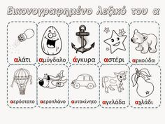 sofiaadamoubooks Decoding, Learn To Read, Alphabet, Language, Snoopy, Letters, Teaching, Activities, Writing
