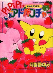 Shoujo, Tweety, Manga Anime, Pikachu, Adventure, Fictional Characters, Art, Art Background, Kunst