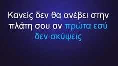 John Karaj - Google+ Wisdom Quotes, Me Quotes, Inspiring Things, True Feelings, Greek Quotes, True Words, True Stories, Favorite Quotes, Stress