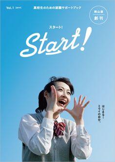 高校生のための就職サポートブック「Start!」岡山版:WORKS:株式会社ビザビ Poster Fonts, Poster Layout, Poster Ads, Advertising Poster, Japan Graphic Design, Japan Design, Graphic Design Posters, Ad Design, Japan Advertising
