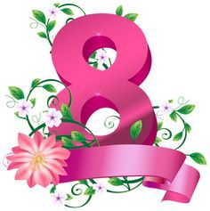 Birthday Logo, Birthday Numbers, Women's Day 8 March, 8th Of March, Clipart Smiley, Velentine Day, March Images, Share Pictures, March Crafts