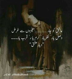 Haaaan main ashiq hon q nahi samjhte mere garz Urdu Poetry Romantic, Love Poetry Urdu, My Poetry, Nice Poetry, Poetry Lines, Iqbal Poetry, Sufi Poetry, Sufi Quotes, Poetry Quotes
