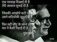 Gulzar poetry